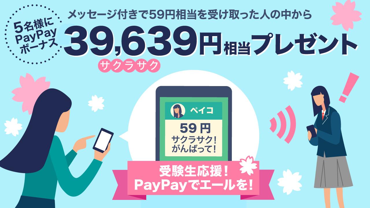 PayPayで59円相当を送ると、受け取った人が抽選で5名、39639円相当が貰える。~2/7。