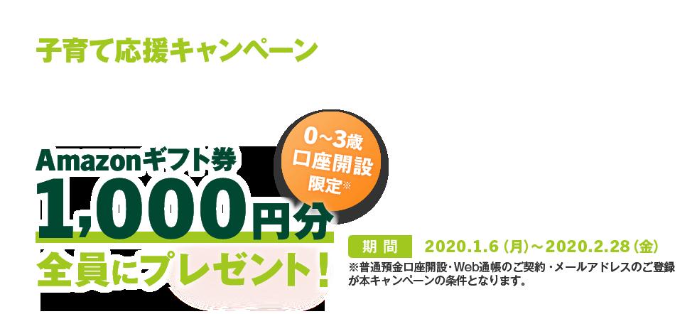 三井住友銀行で3歳以下名義で口座を作るとアマゾンギフト券1000円分がもれなく貰える。~2/28。