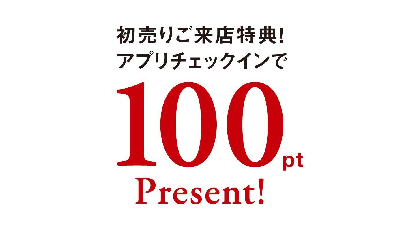 アウトドアブランドのSNOW PEAKで初売りチェックインで100ポイントプレゼント付与。~1/5。