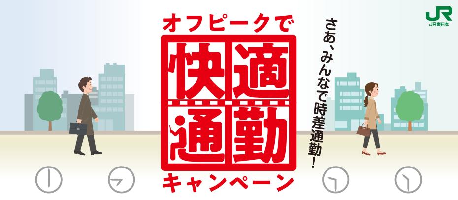 JR東日本でオフピークで快適通勤キャンペーン。早起きまたはゆっくり通勤で「キリン iMUSE 水」引換クーポンが抽選で1万名に当たる。わずか実質5円が貰える。~1/31。