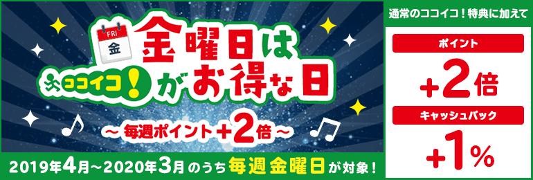 ココイコで三井住友カード登録で金曜日はビックカメラや高島屋、東急ハンズなどで【ポイント+2倍】または【キャッシュバック+1%】。