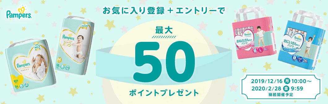 楽天のネットベビーワールドでお気に入り登録で50ポイントがもれなく貰える。~1/29 10時。