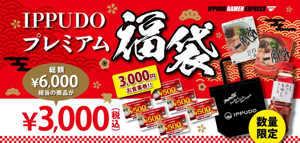 一風堂で「IPPUDOプレミアム福袋」を販売中。6000円相当が3000円にてセール中。1/1~。