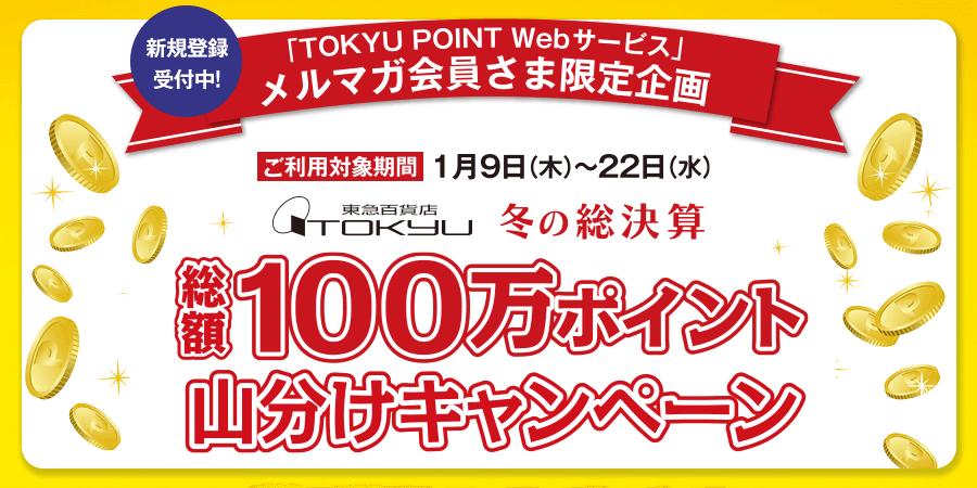東急百貨店でTOKYU CARD ClubQカードで1万円以上買うと100万ポイント山分け中。ネットショッピングで5000円以上利用で500ポイントがもれなく貰える。~1/22。