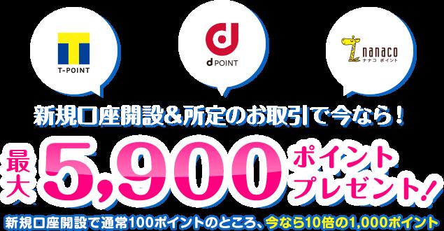 新生銀行に口座開設でもれなく1000T、d、nanacoポイント。条件達成で最大5900ポイントが貰える。ポンコツのメガバンクから乗り換えよう。~1/31。