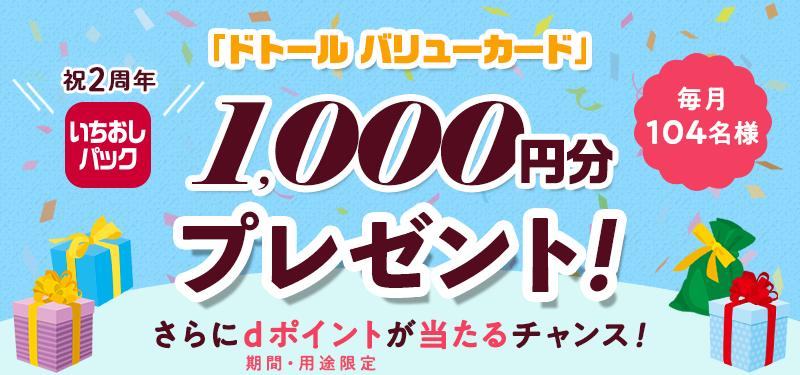 ドコモすご得コンテンツで毎月104名にドトールバリューカード1000円分、10489名に100dポイントが当たる。~5/31。