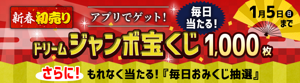 セブンイレブンアプリでドリームジャンボ宝くじ1000枚が毎日当たる。nanacoギフト2,000円分なども当たる。~1/5。
