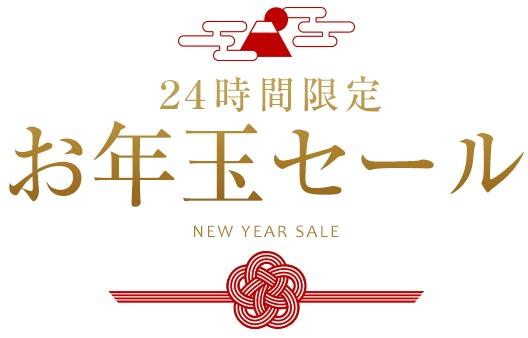 ホテル予約サイトの一休.comでお年玉セール。ポイント10倍、最大3万円引きクーポンなど。1/8 12時~1/9 12時。
