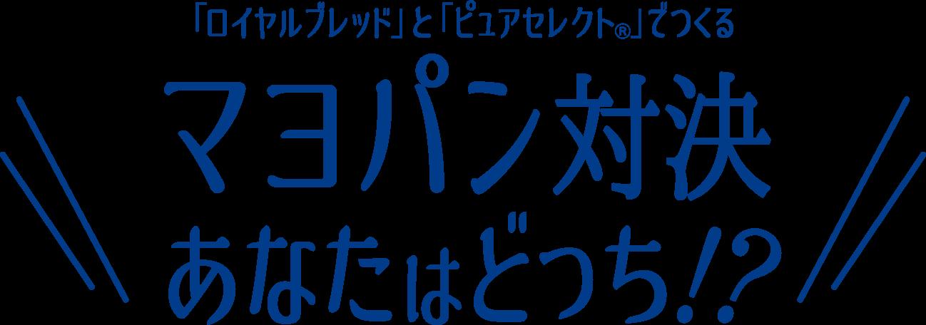 味の素のマヨパン対決でQUOカードPay2020円分が抽選で2020名に当たる。~1/31。