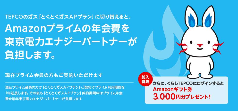 東京電力エナジーパートナーのガス「とくとくガスAPプラン」に切り替えるとアマゾンプライム年会費が無料。