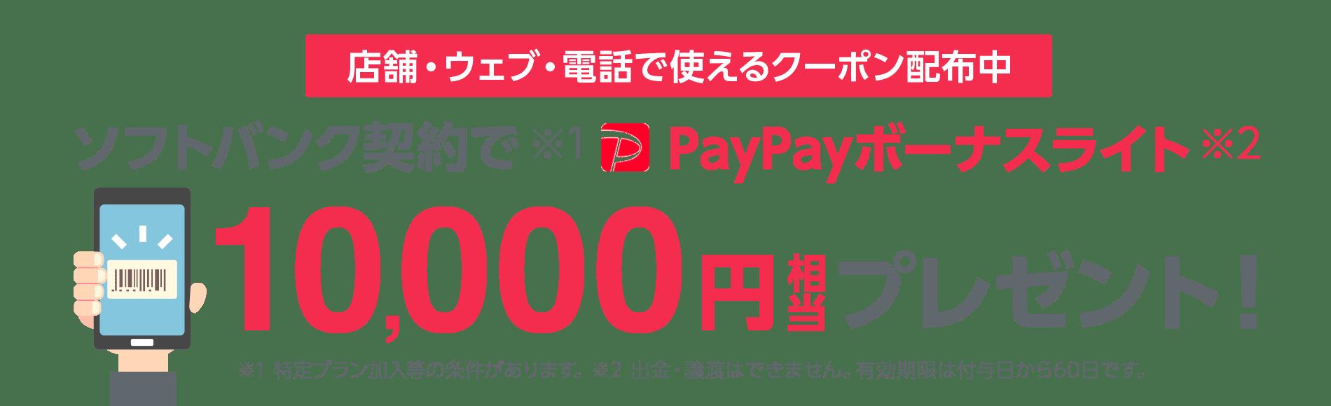 Yahoo!でソフトバンクの最新型iPhone11ProMAXにも使えるPayPay1万円分クーポンを配布中。