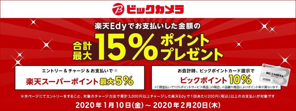 ビックカメラで楽天Edyで支払うと5%楽天ポイントバック。Edy支払いでもビックポイント2%減額なし。~2/20。