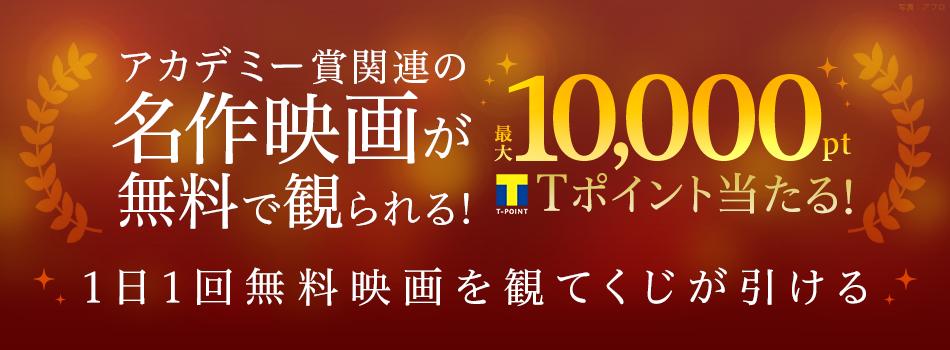 Yahoo!映画で1秒でもアカデミー賞受賞映画を見ると、10000Tポイントが1名、5Tポイントが4000名に当たる。~3/8。