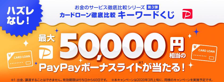 Yahoo!カードローン徹底比較キーワードくじで最大5万PayPayボーナスライトが当たる。借りるわけ無いだろ。~4/1。