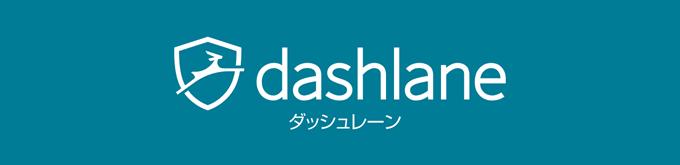ソースネクストでパスワード管理ソフトの「Dashlane Premium」がセール。普通1Password買うよね。