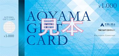 橋本環奈にあっちむいてホイで勝つと、洋服の青山ギフトカード1000円分が抽選で1,000名に当たる。~2/12。