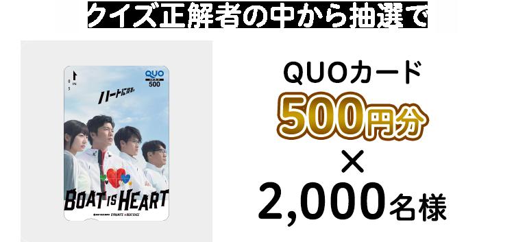 ボートレースでQUOカードPay1000円分が500名、500円分が1000名にその場で当たる。~7/5。