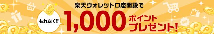 楽天ウォレット口座開設で1000ポイントがもれなく貰える。楽天銀行口座があるとサクサク進み、取引する必要なし。~1/31 15時。