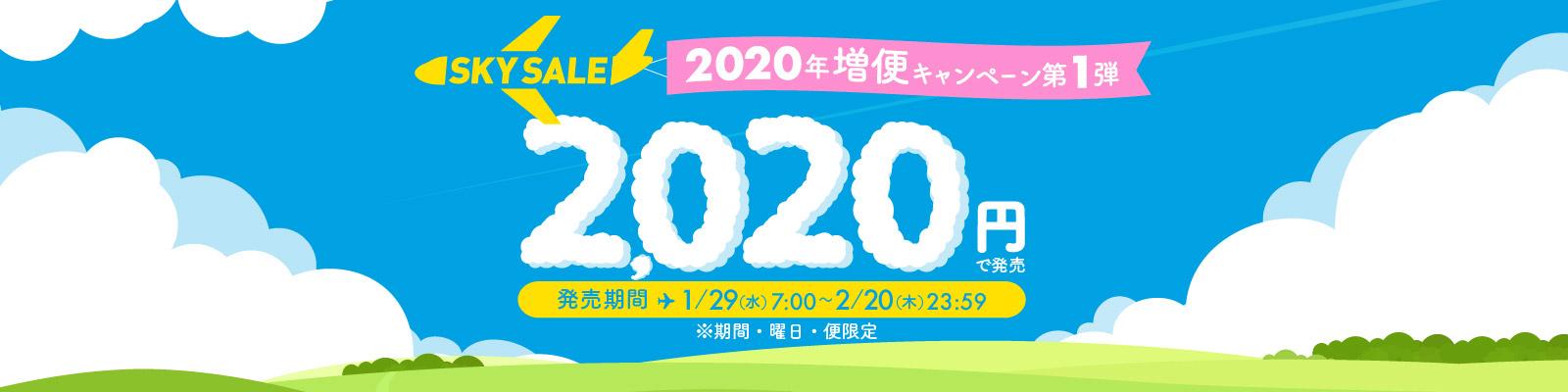 スカイマークが羽田⇒新千歳など片道2020円となるSKYセールを実施中。~2/20。