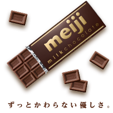 イオンで明治 ミルクチョコレートが50000名に当たる。~1/22。