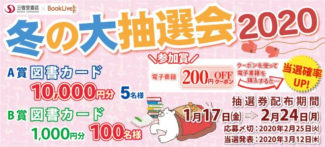 三省堂書店で1,000円以上買うと、BookLiveの200円OFFクーポンがもれなく貰える。図書カード1000円分が100名に当たる。~2/25。