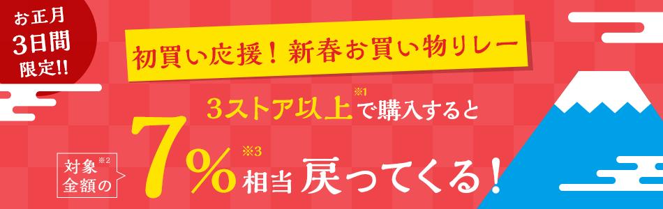 Yahoo!ショッピングで3ストア買い回りで7%バックの「初買い応援!新春お買い物リレー」キャンペーンを開催中。~1/3。