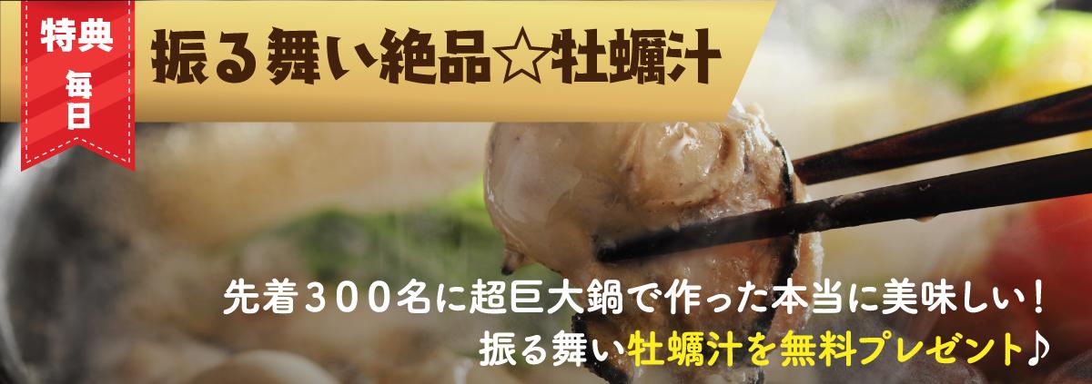 上野公園でせとうちグルメフェス。牡蠣汁が先着300名に無料。日本酒利き酒が前日1/9まで10杯2000円セール。1/10~1/13。