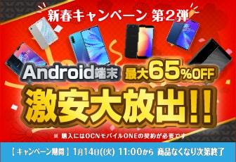 フリーテルでP30 liteが11800円、AQUOS sense2が10800円セールなどを実施中。~2/7 11時。