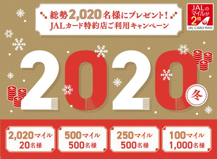 JALカード特約店でカード決済を2,020円以上行うと、抽選で1000名に100マイルが当たる。~3/31。