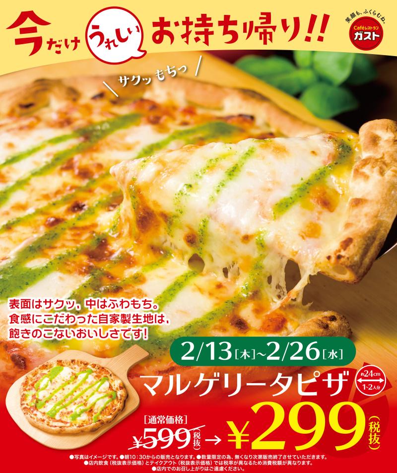 ガストで持ち帰り限定、マルゲリータピザが599円→399円。9/3~9/16。