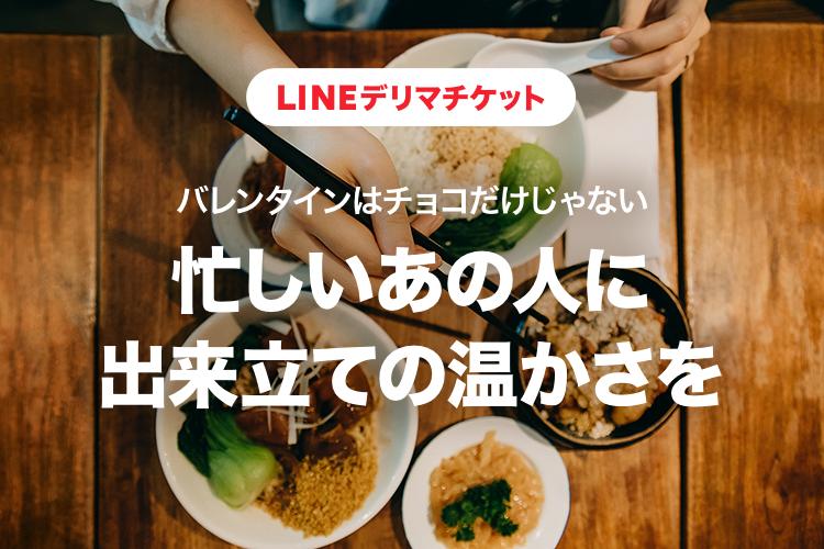 LINEデリマ1000円分チケットを先着5000名に1000円で販売中。これ意味ある?