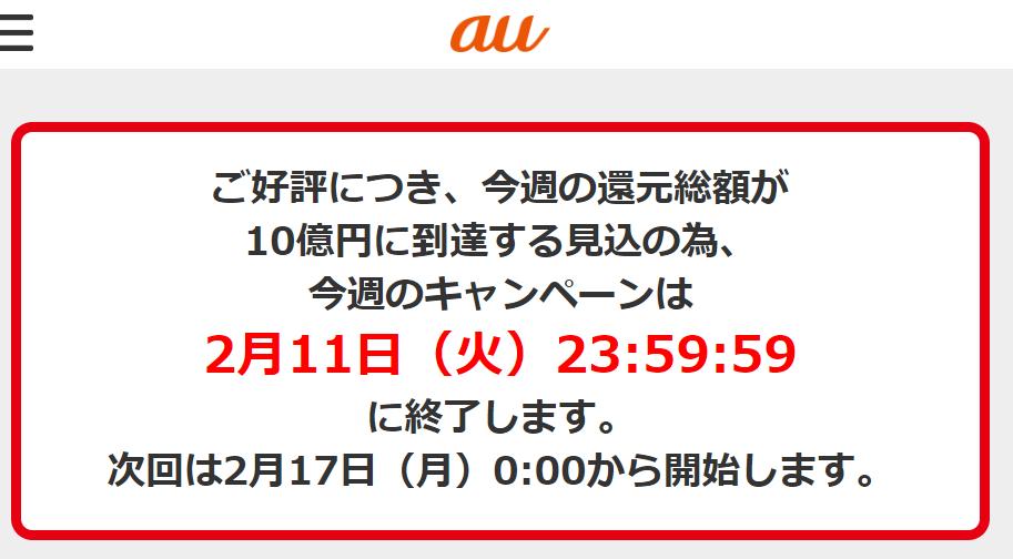 【当日終了】auPay20%が速攻で終了へ。予算10億円が尽きる。次回は3/2~。