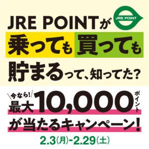 JR東日本で駅の利用、自動販売機の利用、JRE POINTカードの提示で最大1万ポイントが合計3500名に当たる。~2/29。