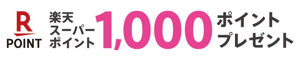 目薬マイティアCLシリーズで楽天1000ポイントが抽選1040名に当たる。~3/4。