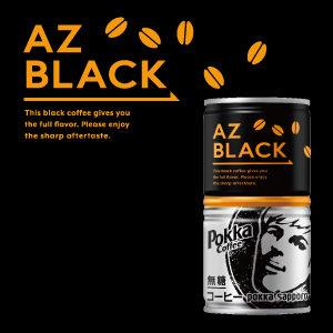アマゾンでポッカサッポロ ポッカコーヒー AZブラック 185g缶 ×30本が大幅割引へ。