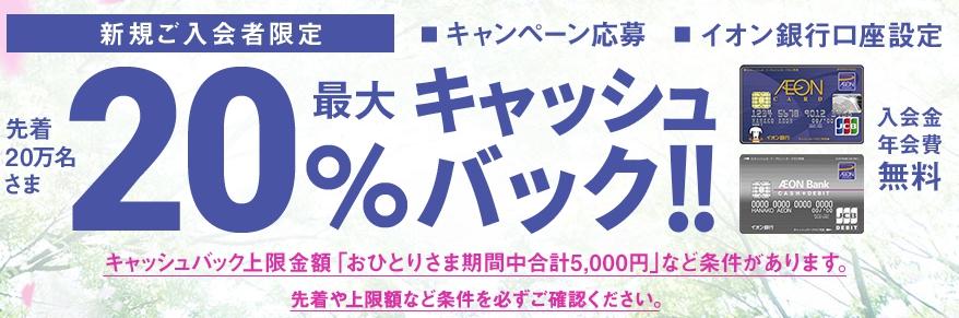 イオンカードのキャッシュバックは上限14000円⇒5000円に改悪して継続。~7/10。