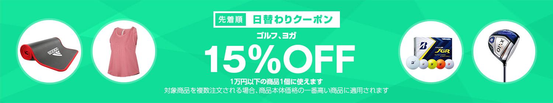 Yahoo!ショッピングで1万円以下で使えるゴルフ、ヨガクーポンを配布中。本日限定。
