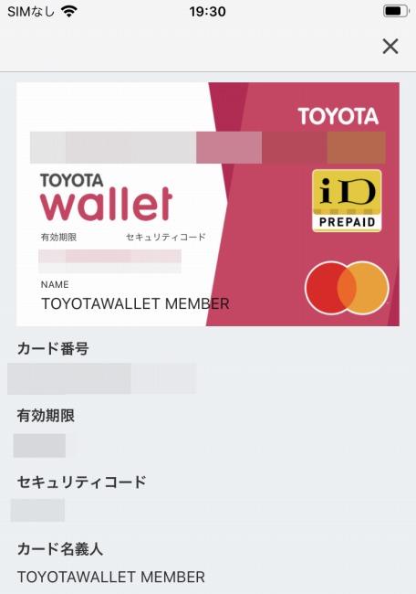 トヨタウォレット経由で三井住友カードをauPayにチャージしてみた。初回500円が貰える。
