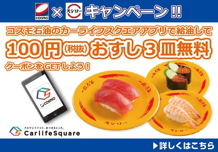 コスモ石油のアプリ「カーライフスクエア」で30-35L給油すると、スシローでお寿司3皿無料。