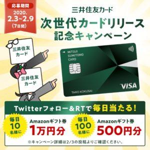 三井住友カード新デザイン記念で毎日1万円分×10名、500円分×100名にAmazonギフト券が当たる。~2/9。