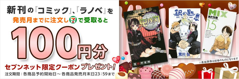 セブンネットショッピングで 新刊「コミック」・「ラノベ」を注文してセブンで受け取ると、100円分セブンネットクーポンが貰える。