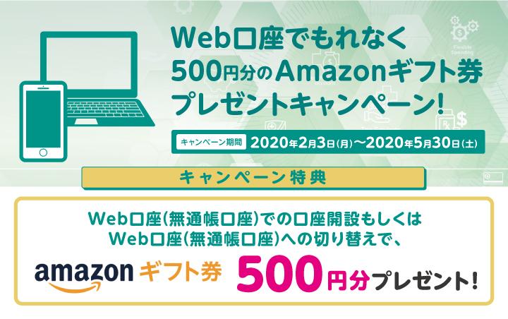 横浜銀行も既存顧客がWeb口座に切り替えでアマゾンギフト券500円分が貰える。~5/30。