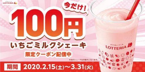 ロッテリアでいちごミルクシェーキが100円セール。~3/31。