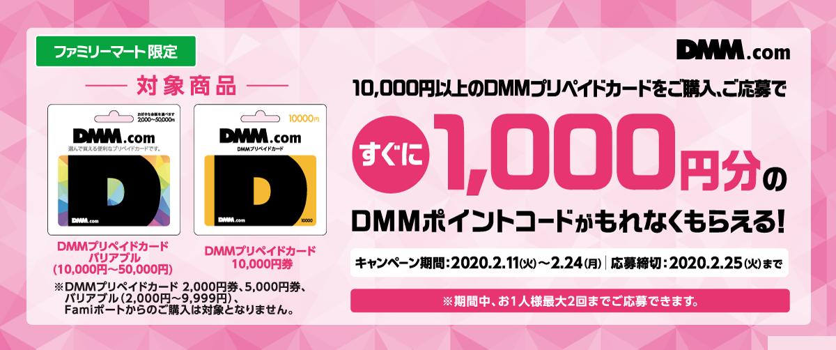 ファミリーマートでDMMプリペイドカードを1万円分買うと1000円分のポイントが貰える。~2/24。