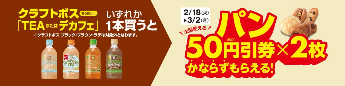 ファミリーマートでクラフトボス「TEAまたはデカフェ」を買うとパン50円引きクーポン×2がもれなく貰える。~3/2。