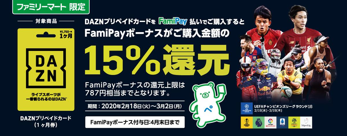 ファミペイでDAZNプリペイドカードを買うと15%OFF。~3/2。