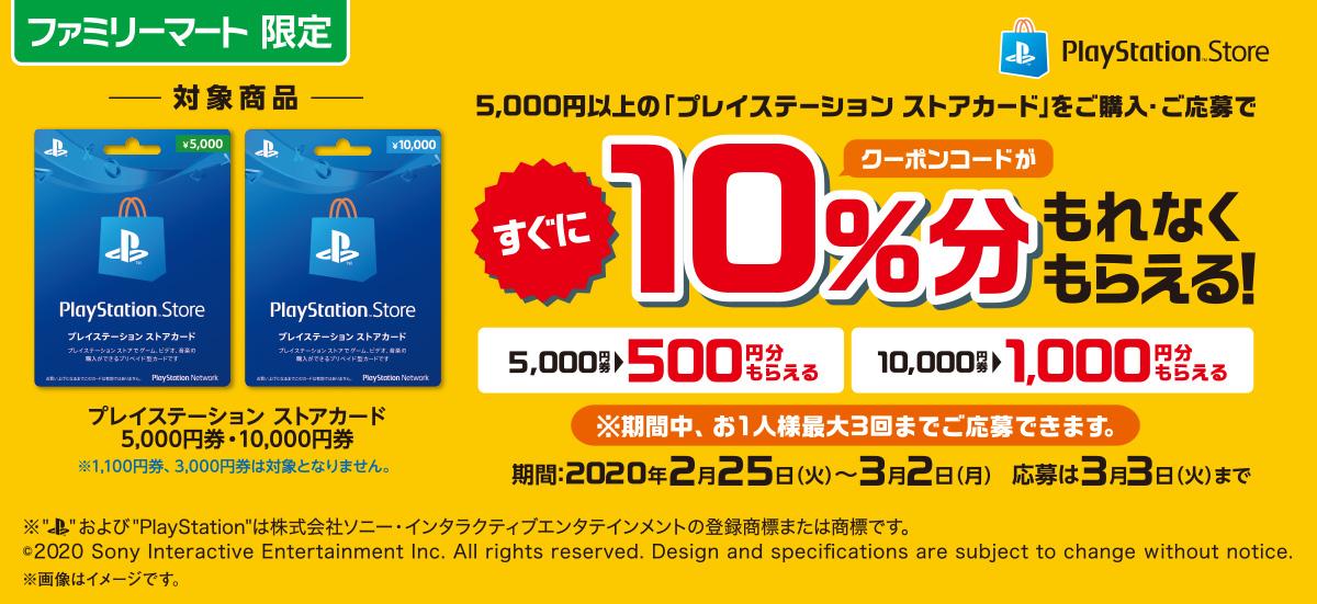 ファミリーマートでプレイステーションストアカードを買うと最大10%分が貰える。FamiPay払い可能。~3/2。