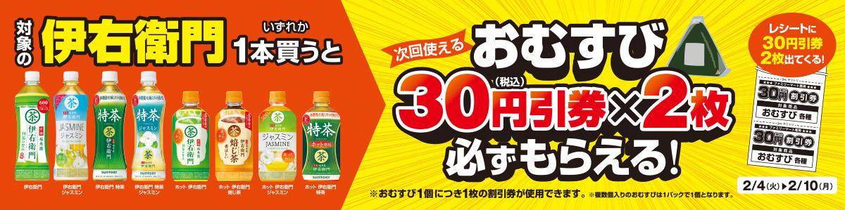 ファミリーマートで伊右衛門を買うとおむすび30円引き券×2がもれなく貰える。