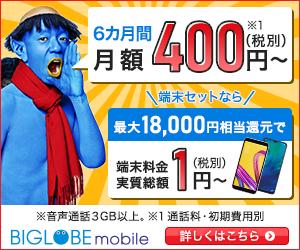 MVNOのBIGLOBEモバイルでHuawei nova 5Tが販売開始。6ヶ月間1200円OFFで3GB音声が月額400円で維持可能。