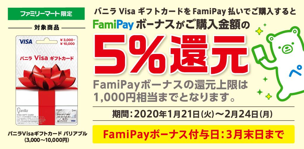 ファミリーマートでFamipayでバニラVisaギフトカードを買うと5%バック。モバイルSuicaにチャージしよう。~2/24。